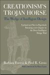 Trojan_horse_paper_cover