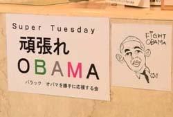 Obama_japan_2_4
